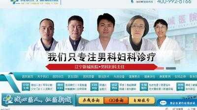 PHP男科医院网站整站源码男科医院模板dedecms健康门户网站源码
