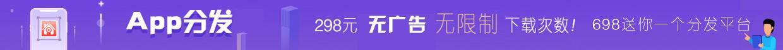App分发