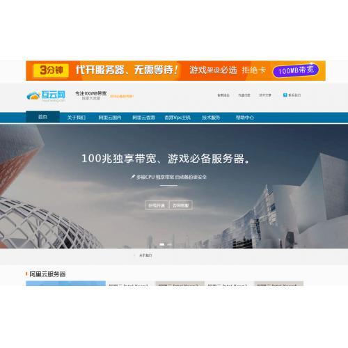 互云网 服务器出售 网站 收录好 老站
