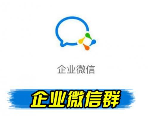 企业微信群代开企业微信群创建企业微信群防封企业微信建立企业微信群创建