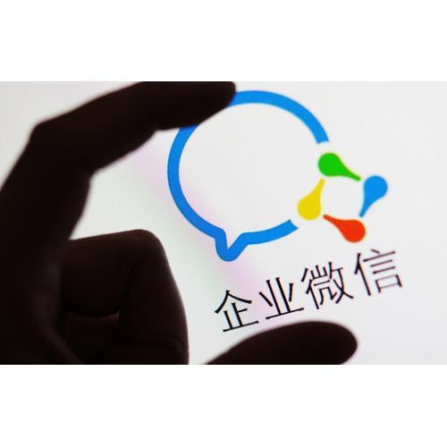 【代开代办】企业微信认证出售,企业号购买,企业微信成品现号,企业会话认证白标绿标