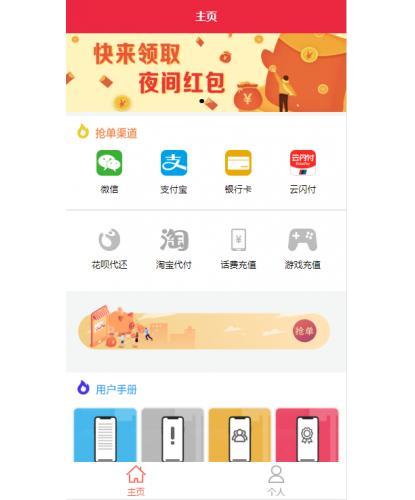 最新盛大财神多功能完美运营 微信 / 支付宝 / 银行卡 / 云闪付跑分源码