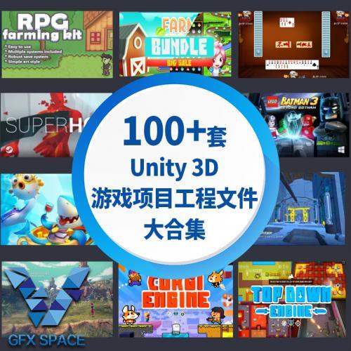 2020 unity3d/u3d 100套成品游戏源码完整项目可运行工程资源合集