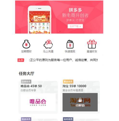 【溪淘购V12】全新UI独家发布抢单返利赚佣金平台系统源码