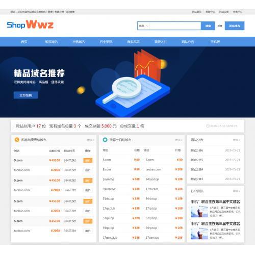 ShopWwx域名商城源码YM版,域名交易源码程序,域名资源,域名平台源码,持续开发更新!